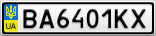 Номерной знак - BA6401KX