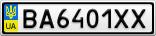 Номерной знак - BA6401XX