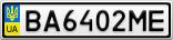 Номерной знак - BA6402ME
