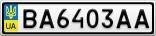 Номерной знак - BA6403AA