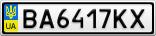 Номерной знак - BA6417KX