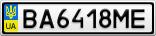 Номерной знак - BA6418ME