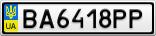 Номерной знак - BA6418PP