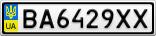 Номерной знак - BA6429XX