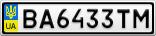 Номерной знак - BA6433TM