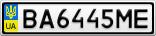 Номерной знак - BA6445ME