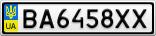 Номерной знак - BA6458XX