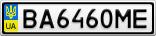Номерной знак - BA6460ME