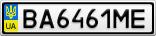 Номерной знак - BA6461ME