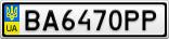 Номерной знак - BA6470PP