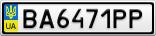 Номерной знак - BA6471PP