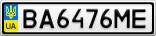 Номерной знак - BA6476ME