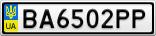 Номерной знак - BA6502PP