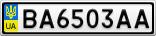 Номерной знак - BA6503AA