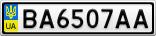 Номерной знак - BA6507AA