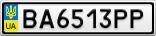 Номерной знак - BA6513PP