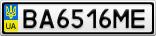 Номерной знак - BA6516ME
