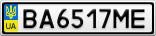 Номерной знак - BA6517ME