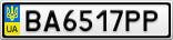 Номерной знак - BA6517PP