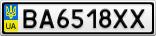 Номерной знак - BA6518XX