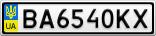 Номерной знак - BA6540KX
