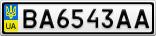 Номерной знак - BA6543AA