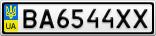 Номерной знак - BA6544XX