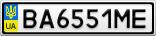 Номерной знак - BA6551ME