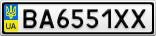 Номерной знак - BA6551XX