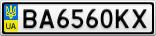 Номерной знак - BA6560KX