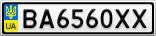 Номерной знак - BA6560XX