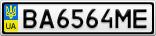 Номерной знак - BA6564ME