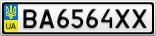 Номерной знак - BA6564XX