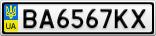 Номерной знак - BA6567KX