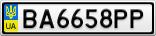 Номерной знак - BA6658PP