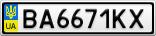 Номерной знак - BA6671KX