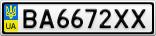 Номерной знак - BA6672XX