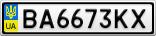 Номерной знак - BA6673KX