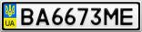 Номерной знак - BA6673ME