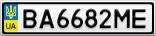 Номерной знак - BA6682ME