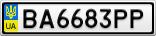 Номерной знак - BA6683PP