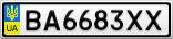 Номерной знак - BA6683XX