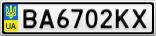 Номерной знак - BA6702KX