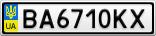 Номерной знак - BA6710KX