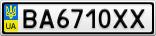 Номерной знак - BA6710XX