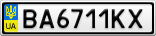 Номерной знак - BA6711KX