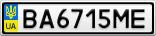 Номерной знак - BA6715ME