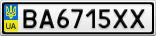 Номерной знак - BA6715XX