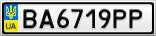 Номерной знак - BA6719PP