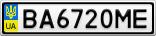 Номерной знак - BA6720ME